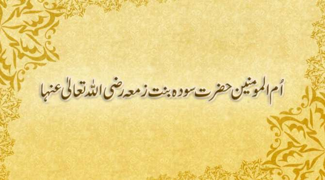 Ummul Mumineen Hazrat Sauda Binnat Zama Razi Allah Taala Anha