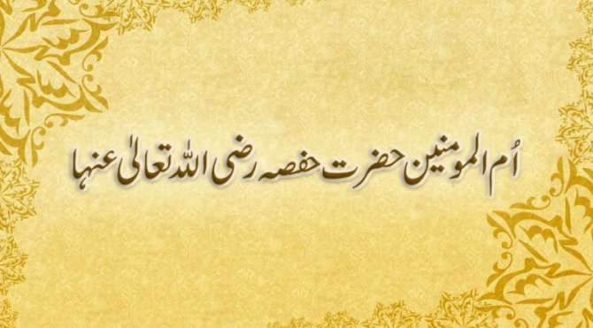 Ummul Mumineen Hazrat Hafsa Binnat Umer Farooq Razi Allah Taala Anha