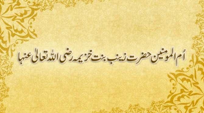 Ummul Mumineen Hazrat Zainab Binnat Khazeema Razi Allah Taala Anha