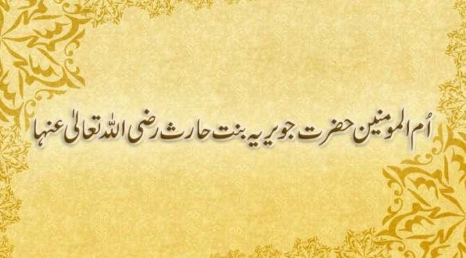 Ummul Mumineen Hazrat Jawairia Binnat Haris Razi Allah Taala Anha