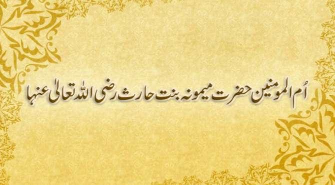 Ummul Mumineen Hazrat Maimoona Binnat Haris Razi Allah Taala Anha
