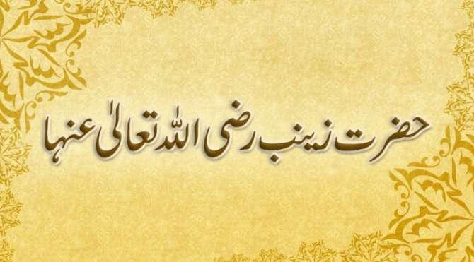Hazrat Zainab Razi Allah Taala Anha