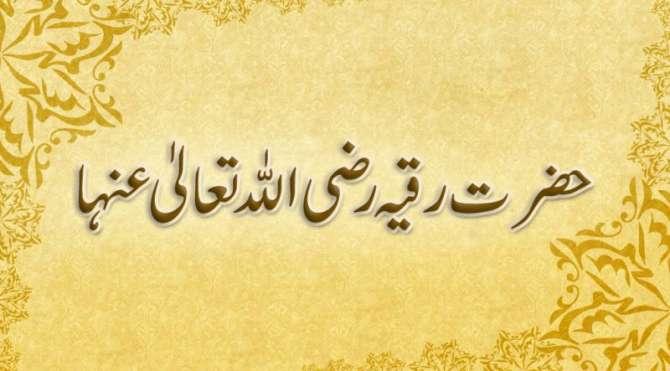 Hazrat Ruqaiya Razi Allah Taala Anha