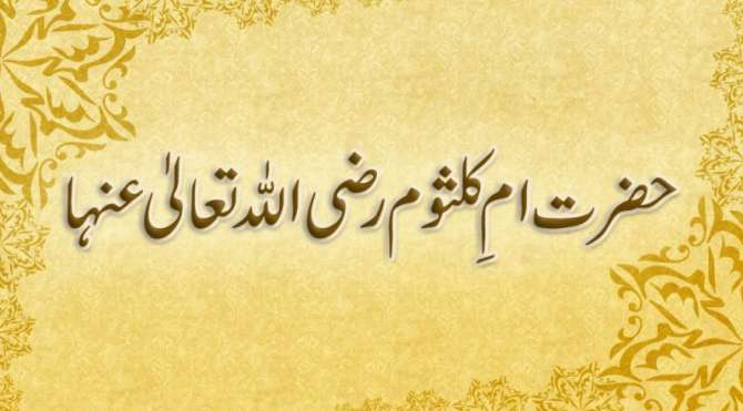 Hazrat Um E Kalsoom Razi Allah Taala Anha