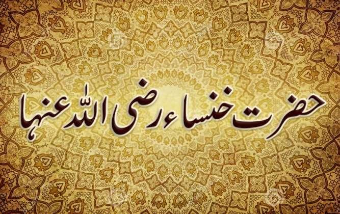 Hazrat Khansa Razi Allah Taala Anha