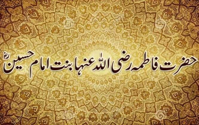 Hazrat Fatima Razi Allah Taala Anha Binnat Imam Hussain RATA