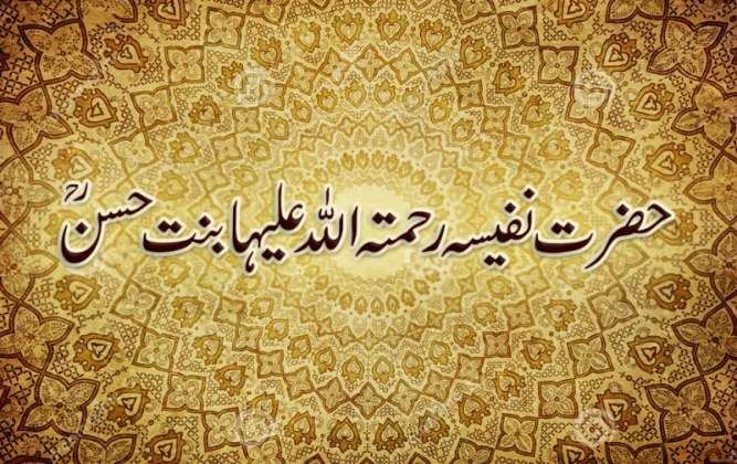 Hazrat Nafeesa Rehmat Ullah Alaiha Binnat Hassan Rehmat Ullah Alaihe