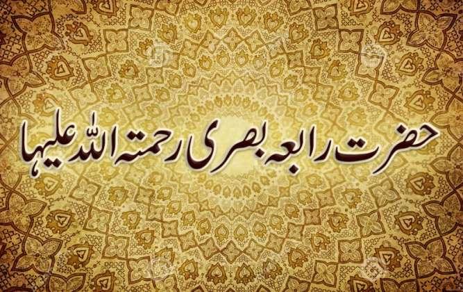 Hazrat Rabia Basri Rehmat Ullah Alaiha
