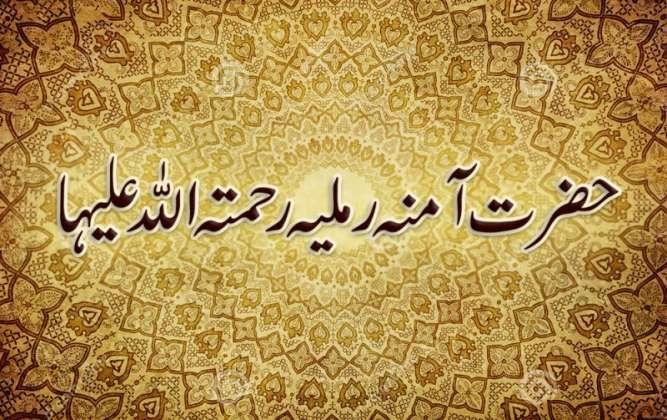 Hazrat Amina Ramlia Rehmat Ullah Alaiha