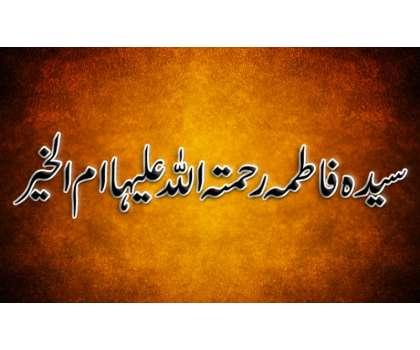 Syeda Fatima Umm Ul Khair Rehmat Ullah Alaiha