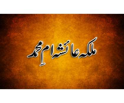 Malika Ayesha Umm E Muhammad