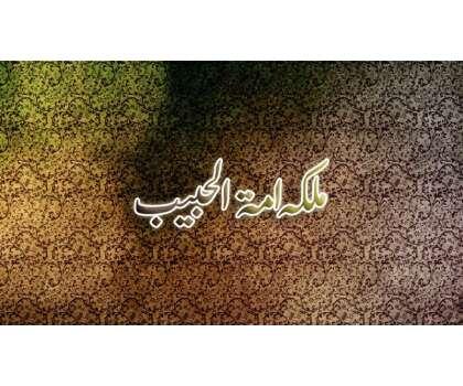 Malika Umma Tul Habib