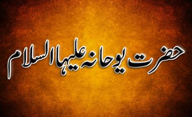 Hazrat Youhana Alaiha Al Salam
