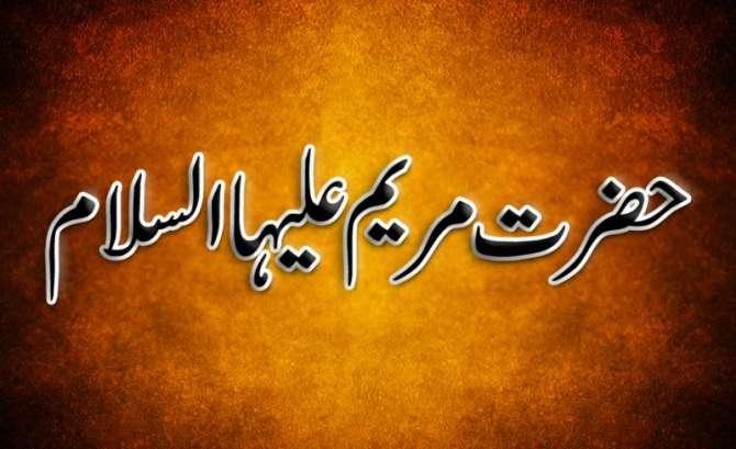 Hazrat Mariam Alaiha Al Salam