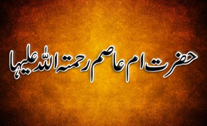 Hazrat Ume Asim Rehmat Ullah Alaiha