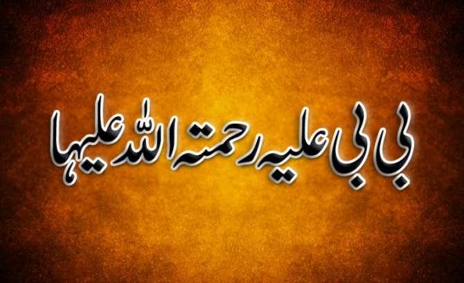 Bi Bi Alaiyah Rehmat Ullah Alaiha