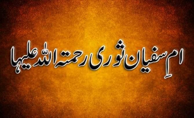 Umm E Sufyan Sori Rehmat Ullah Alaiha