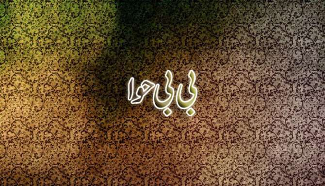 Bi Bi Hawa Alaihe Al Salam