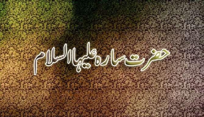 Hazrat Sarah Alaihe Al Salam