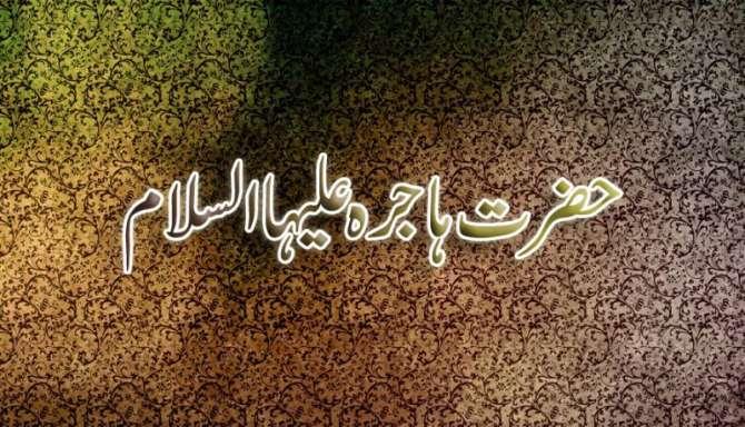 Hazrat Hajra Alaihe Al Salam
