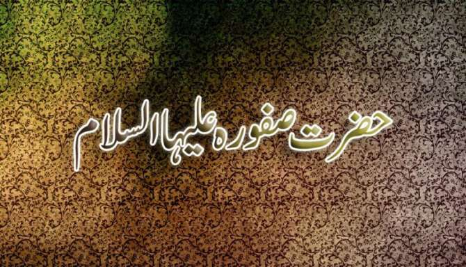 Hazrat Safoora Alaihe Al Salam