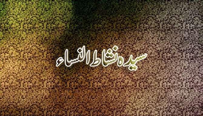 Syeda Nishat Ul Nisa