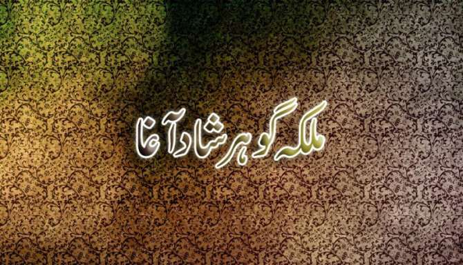 Malika Gauhar Shad Aagha