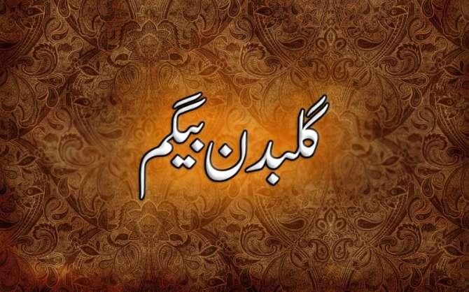 Gulbadan Begum