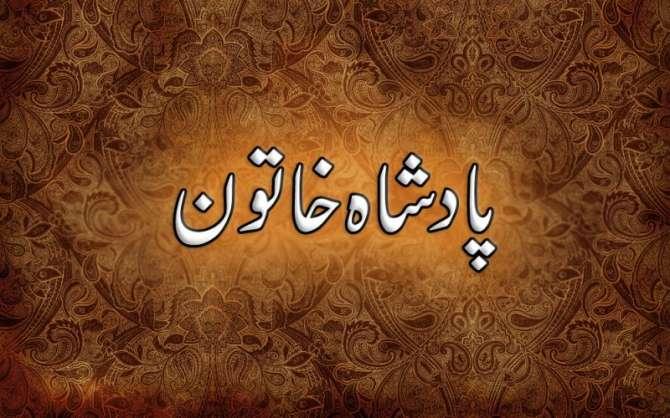 Padshah Khatoon