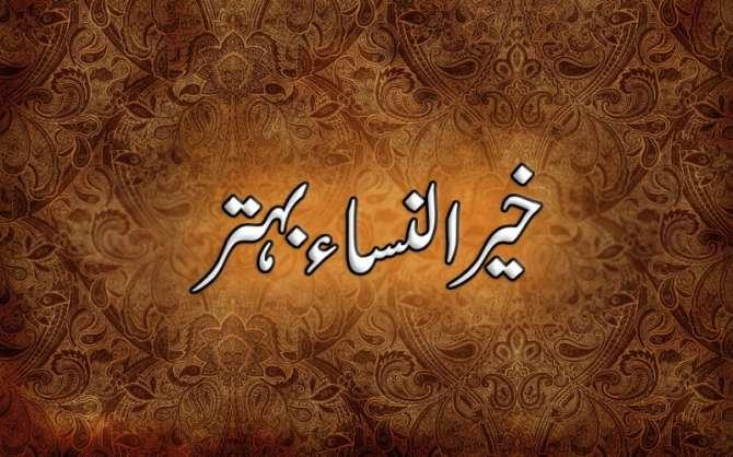 Khair Ul Nisa Bahtar