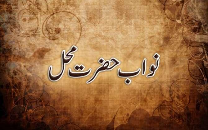 Nawab Hazrat Mehal