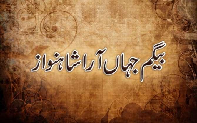 Begum Jahan Aara Shahnawaz