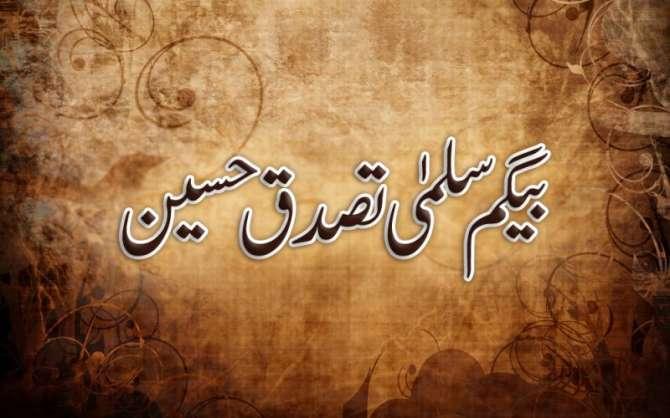Begum Salma Tasadduq Hussain